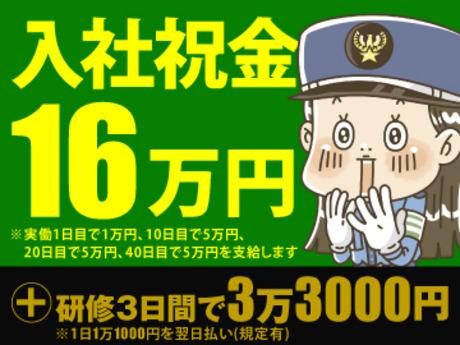【入社祝金16万円!】業界トップクラスの日給と、週1日~の自由度!老若男女の幅広い年代が活躍中!