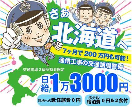 【7か月で200万円以上!!】身一つで、いざ高収入をつかみに北海道へ宿泊費・旅費全額負担